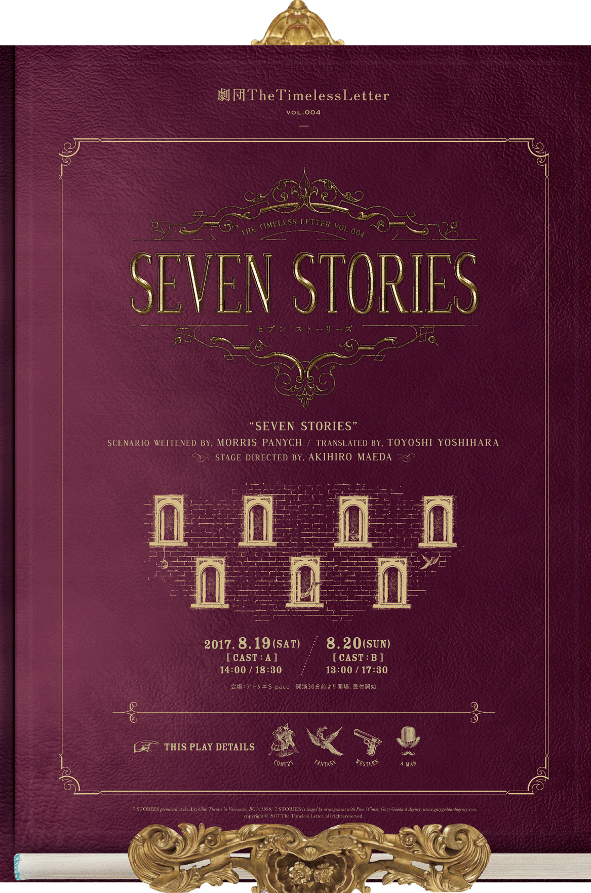 SevenStories
